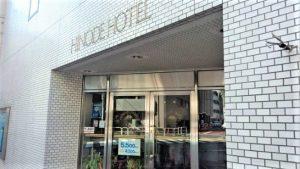 急遽の宿泊OK!五反田駅チカ「日の出ホテル」