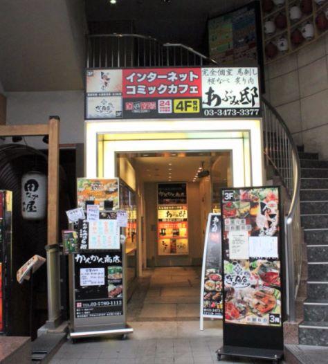 画像:自遊空間 五反田東口店